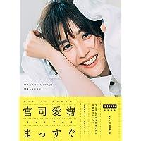 S-PARK特別編集 宮司愛海フォトブック まっすぐ (アーティストシリーズW)