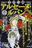 コミック 怪盗紳士アルセーヌ・ルパン 八点鐘 (ミッシィコミックス)