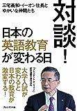 対談!  日本の英語教育が変わる日