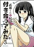 武蔵くんと村山さんは付き合ってみた。 3 (アース・スターコミックス)