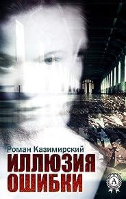 Иллюзия ошибки (Russian Edition)
