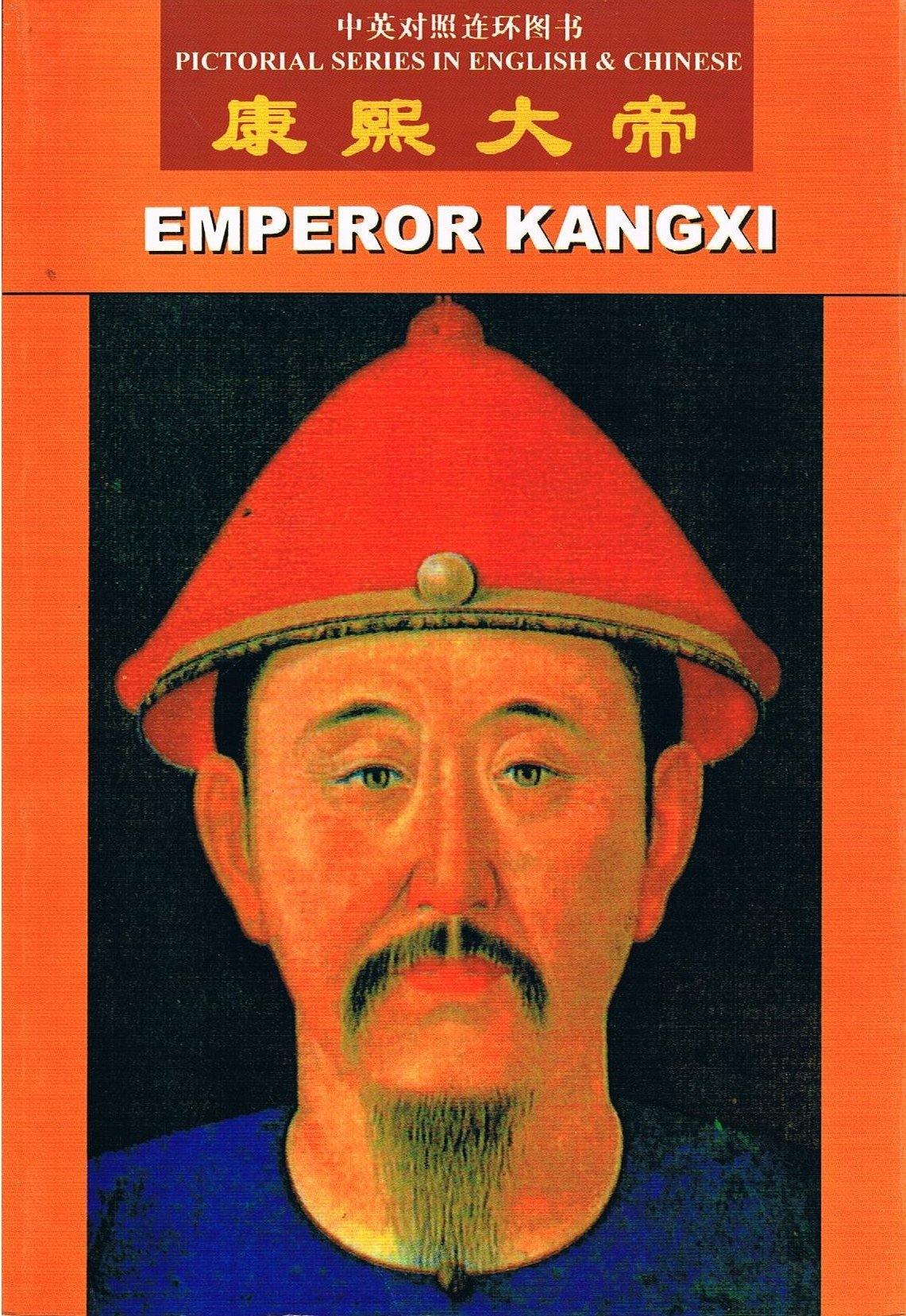 Download Emperor Kangxi - Pictorial Series in English and Chinese ebook