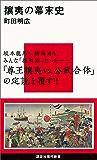 攘夷の幕末史 (講談社現代新書)