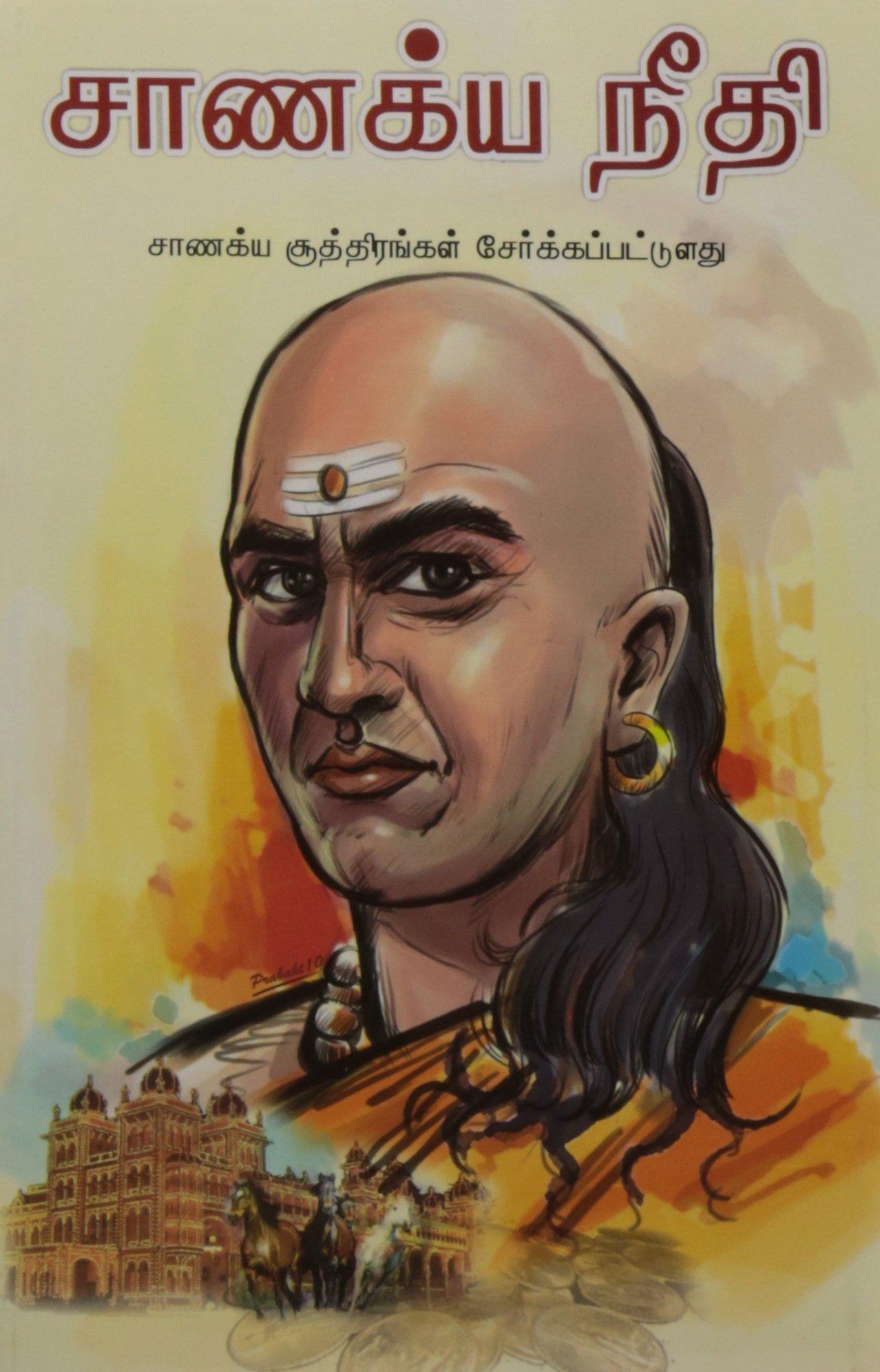 Arthashastra Malayalam Pdf