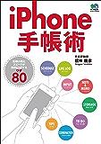 iPhone手帳術[雑誌] エイムック