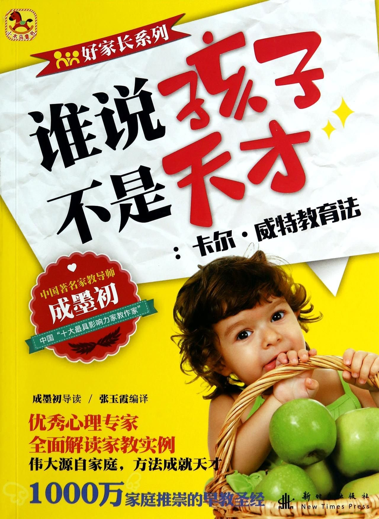 Download Small horse Children's Books Who says kids are not geniuses: Carl Witt Education Act(Chinese Edition) PDF