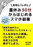 会社にバレずに昼休み30分からはじめるスマホ副業 〜オプトインアフィリエイトのススメ〜