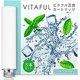 Delic(JP) VITAFUL ビタフル 互換カートリッジ 5本 メンソール ミント ホワイト 交換用 アトマイザー フレーバーカートリッジ