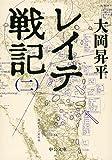 レイテ戦記(二) (中公文庫)
