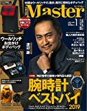 MonoMaster(モノマスター) 2020年 1 月号