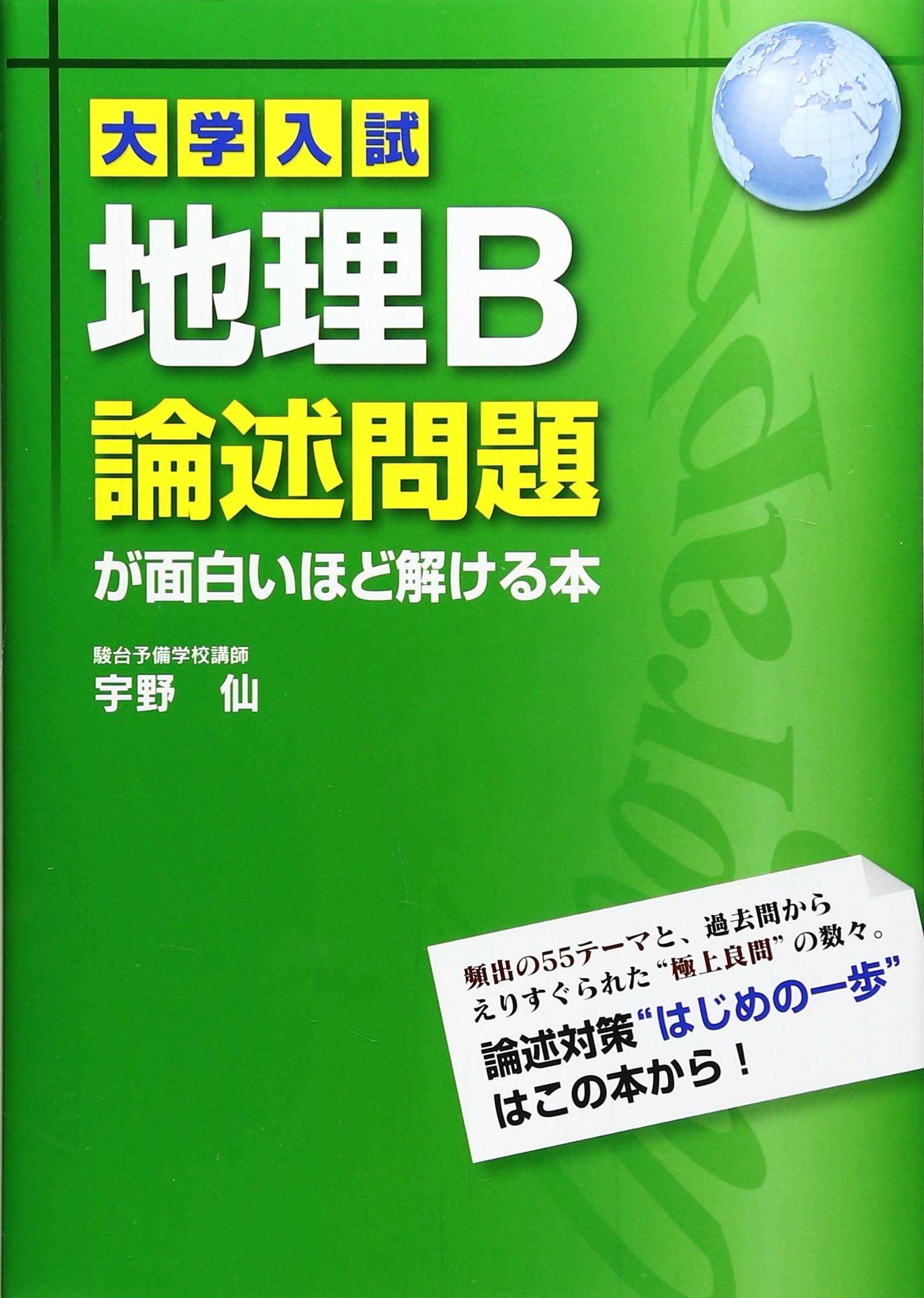 地理のおすすめ参考書・問題集『大学入試 地理B論述問題が面白いほど解ける本』