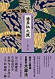 潘多拉之匣 (太宰治作品精选集)