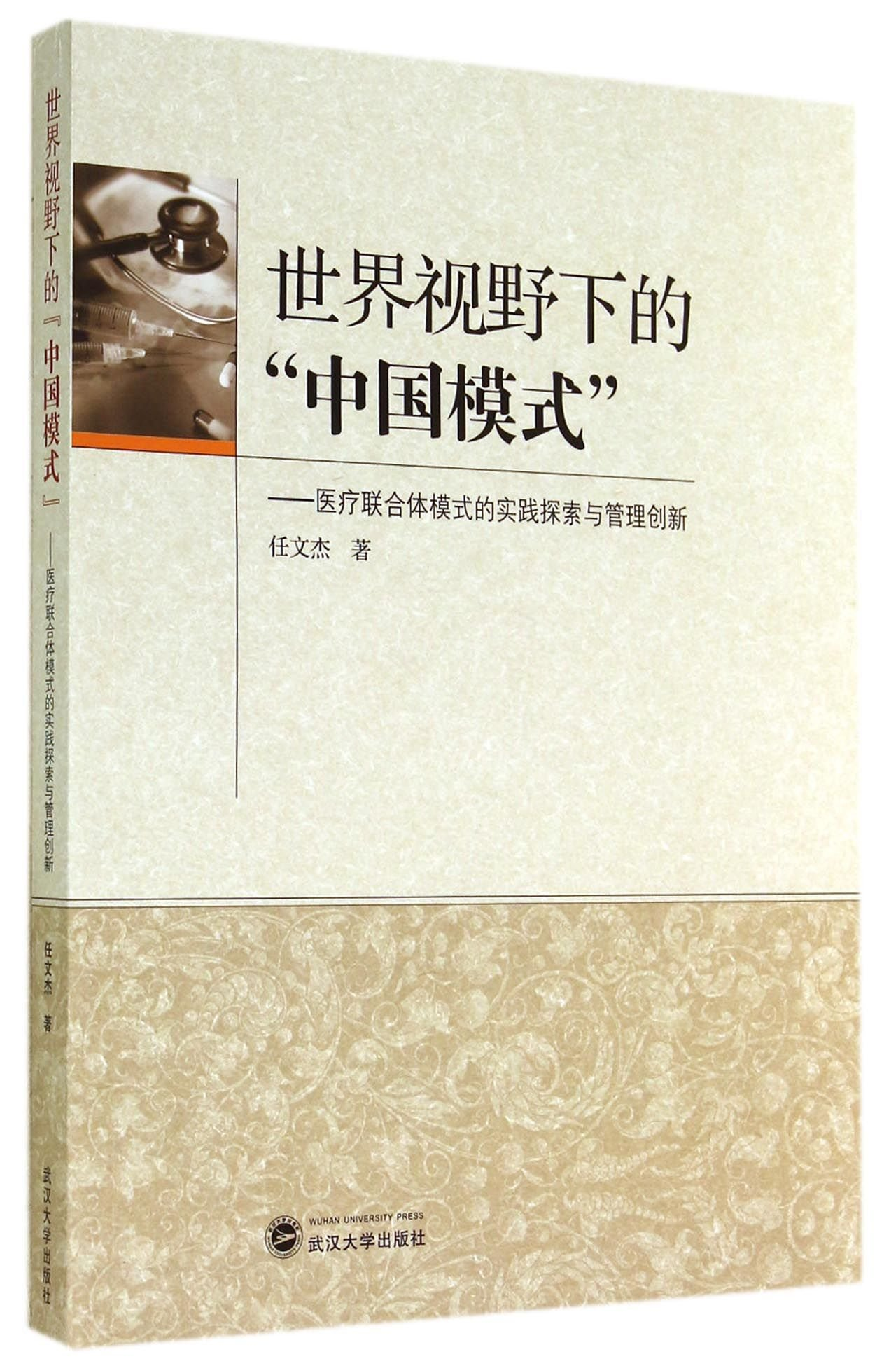 Chinese Model of World View - Medical Practice and Management Innovation Consortium Model(Chinese Edition) pdf epub