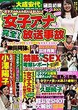 女子アナ 完全なる放送事故 Vol.3 (DIA Collection)