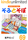 そふとそぼ(69)