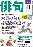 俳句 2018年11月号 [雑誌] 雑誌『俳句』