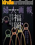 micro婦人画報 国内旅行完全ガイド 3 福岡【婦人画報2016年7月号】