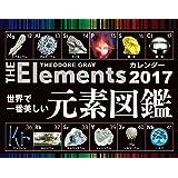 世界で一番美しい元素図鑑カレンダー2017(卓上タイプ) ([カレンダー])