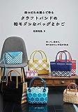 四つだたみ編みで作る クラフトバンドの和モダンなバッグとかご: 作って、見せて、持ち歩きたい作品が30点