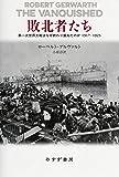 敗北者たち――第一次世界大戦はなぜ終わり損ねたのか 1917-1923