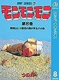 モンモンモン 8 (ジャンプコミックスDIGITAL)