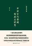 中国古代都城制度史研究 (杨宽著作集)