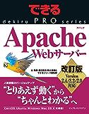 できるPRO Apache Webサーバー 改訂版 Version 2.4/2.2/2.0対応 できるPROシリーズ