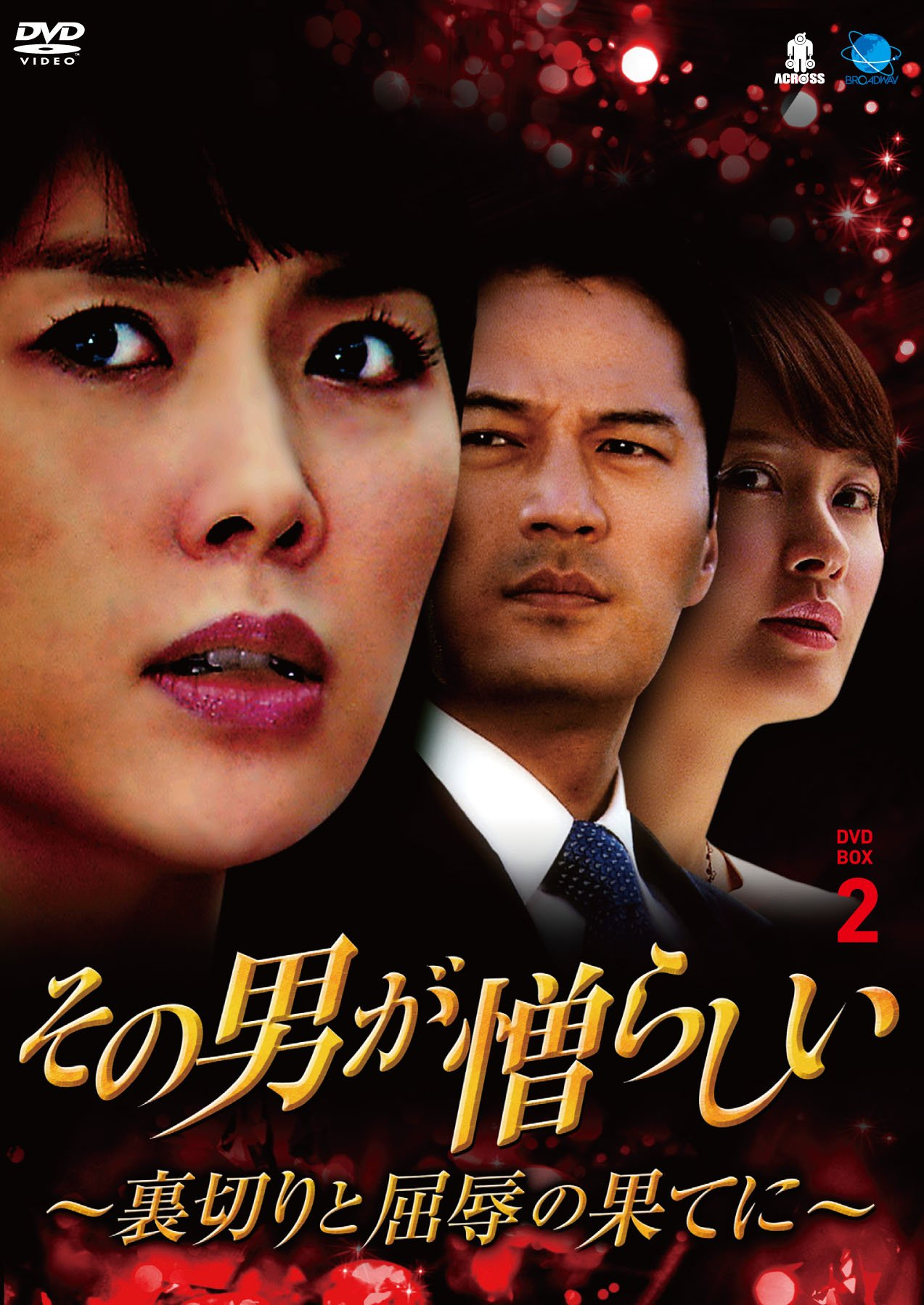 Foreign TV - The Man At The End Odious Betrayal And Humiliation DVD Box 2 (5DVDS) [Japan DVD] BWD-2401 by