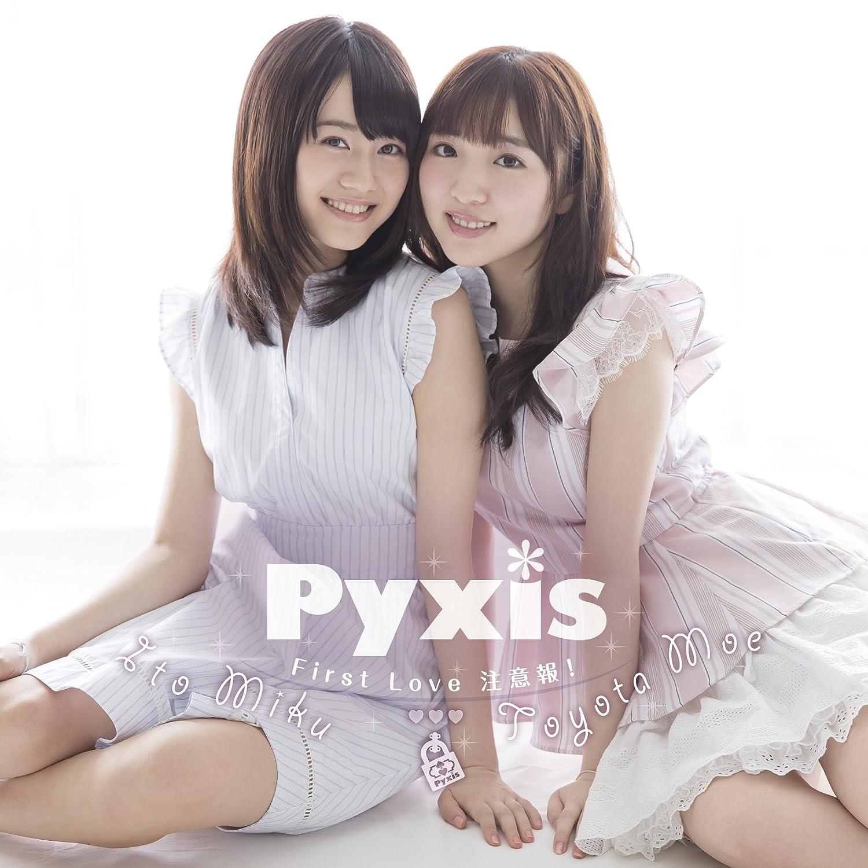 First Love 注意報! (初回限定盤) (DVD付) Pyxis(ピクシス)