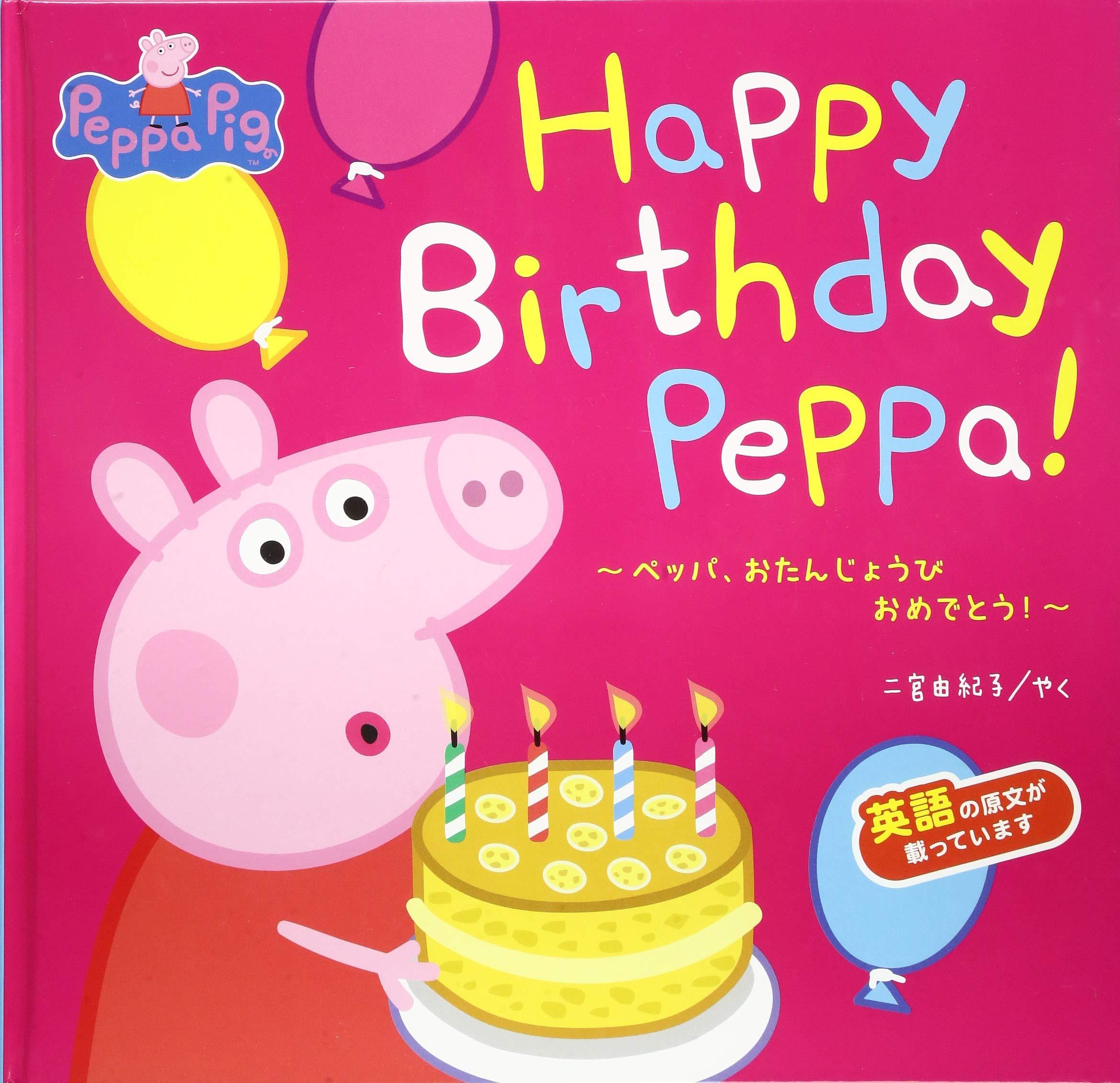 誕生 おめでとう 英語 日 お