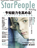 StarPeople(スターピープル) Vol.42 (2012-09-15) [雑誌]