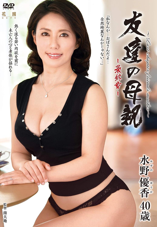 av 水野優香 DVD