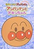 それいけ!アンパンマン ぴかぴかコレクション アンパンマンとドキンちゃん [DVD]