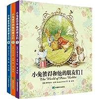 彼得兔绘本全集:小兔彼得和他的朋友们1-3(套装共3册)