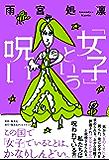 「女子」という呪い (集英社単行本)