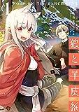 新説 狼と香辛料 狼と羊皮紙 1 (電撃コミックスNEXT)