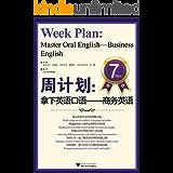 周计划•拿下英语口语:商务英语