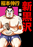 新黒沢 最強伝説 6