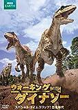 ウォーキング WITH ダイナソー スペシャル:タイムスリップ! 恐竜時代 DVD