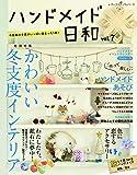 ハンドメイド日和 vol.7 (レディブティックシリーズno.4697)