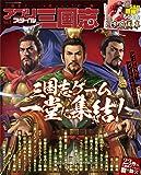 アプリスタイル9月号増刊 アプリスタイル三国志Vol.1