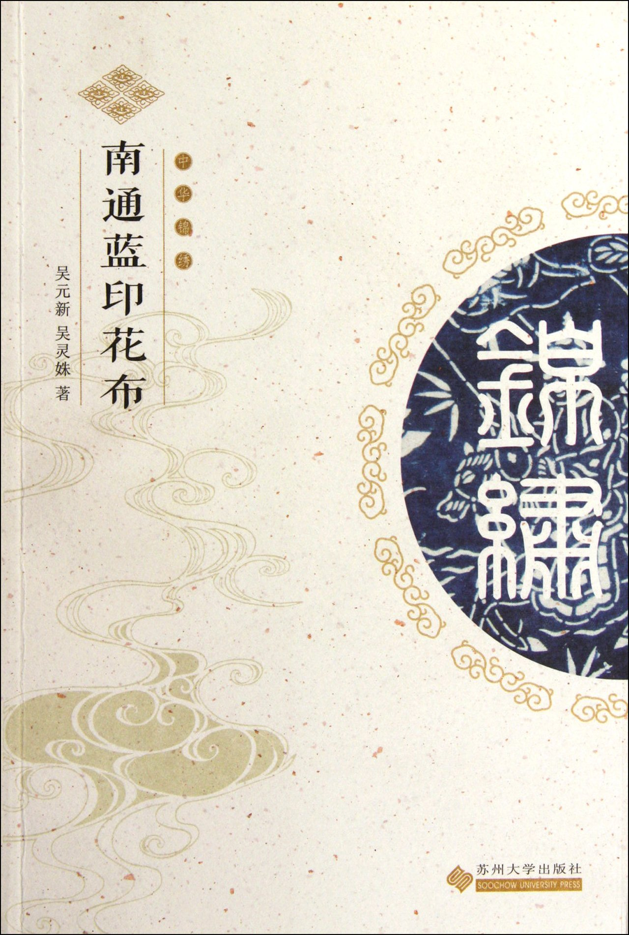Download Blue Printing Cloth (Chinese Edition) pdf