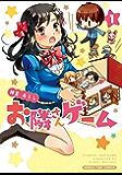 お隣さんゲーム 1巻 (まんがタイムコミックス)