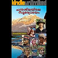 CHANDRASHILAYILE SURYODAYAM: HIMALAYAN TRAVEL EXPERIENCES (Malayalam Edition)