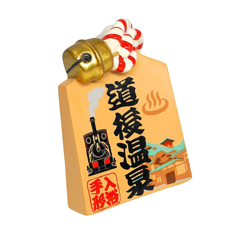 Japon Amulette Porte Bonheur お守り Dogo Onsen 3D R/ésine R/éfrig/érateur Aimants De Cuisine Home Decor Tourist Souvenir de Voyage