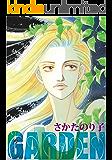 GARDEN (コミックメロウ)