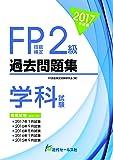 2017年度版 FP技能検定2級過去問題集<学科試験>