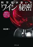 科学者が書いた ワインの秘密 身体にやさしいワイン学 (PHP文庫)