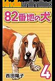 82番地の犬 (4)