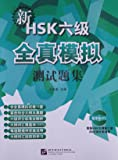 新HSK6级全真模拟测试题集(附MP3光盘1张)
